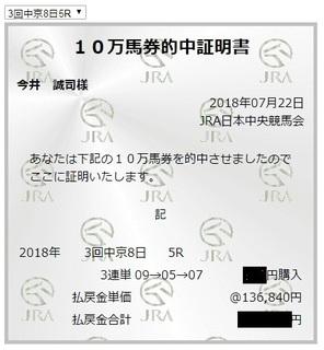 3chukyo8-5R-A.jpg