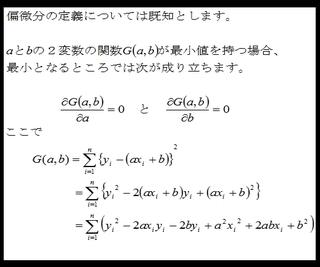 kaikibunseki4.jpg