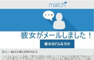 matchcom1.jpg